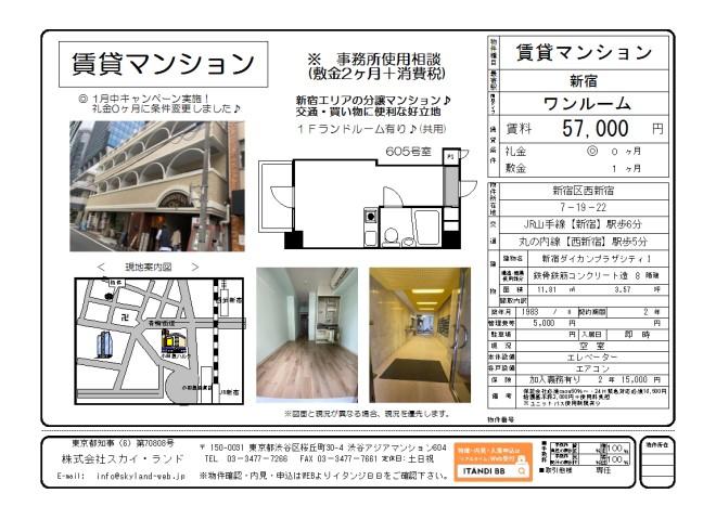 【賃貸募集】新宿ダイカンプラザシティI