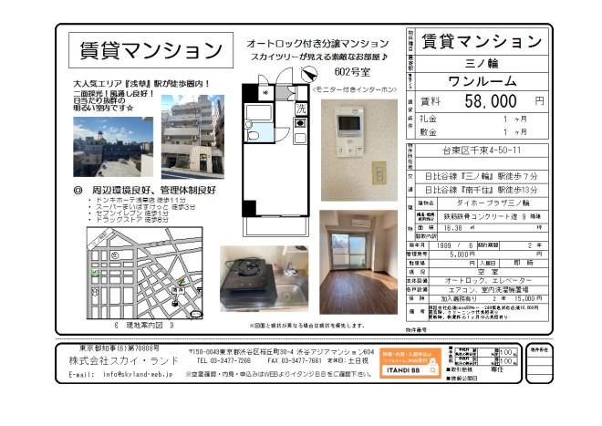 【賃貸募集】ダイホープラザ三ノ輪