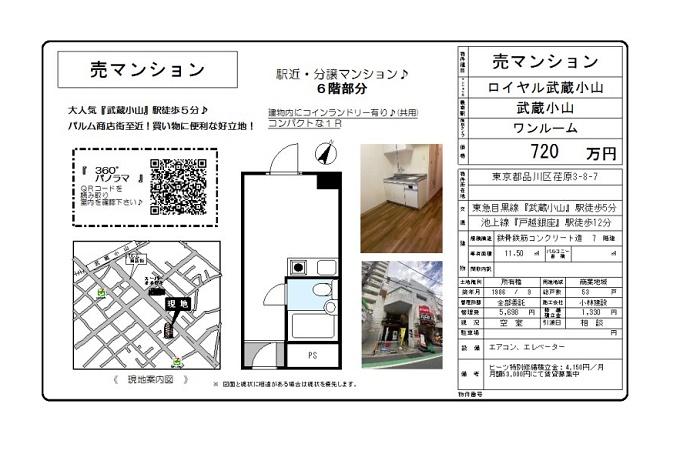 ロイヤル武蔵小山(1R:11.50㎡:720万円)販売開始しました。